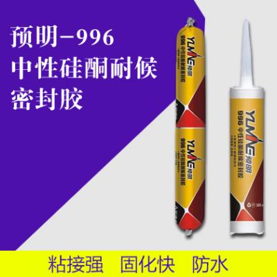 预明-996中性硅酮耐候密封胶