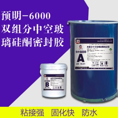 预明-6000双组分中空玻璃硅酮密封胶