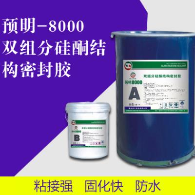 预明-8000双组分硅酮结构密封胶