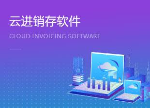 云进销存软件