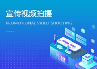 宣传视频制作