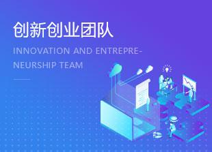 创新创业团队
