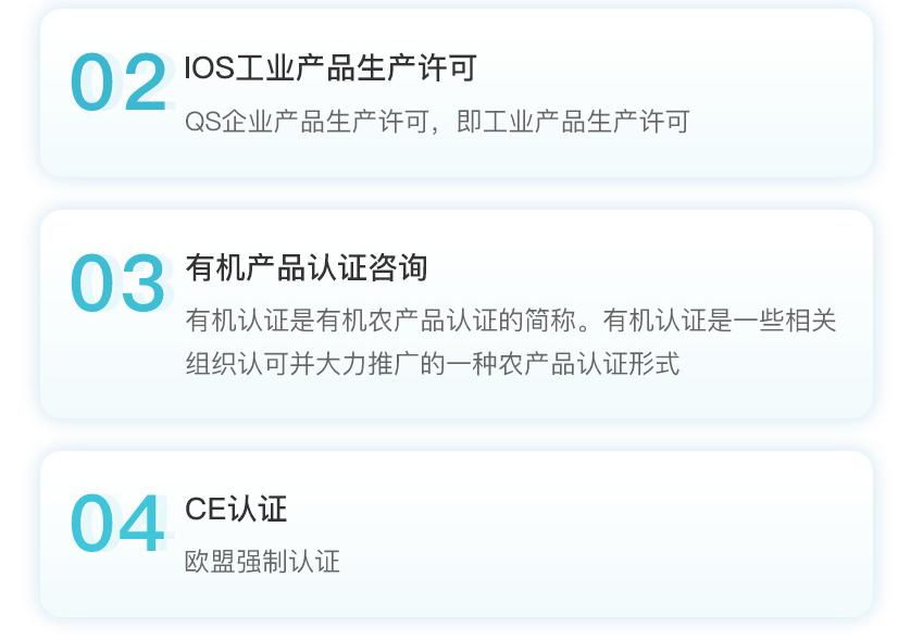 产品认证_05